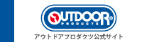 OUTDOOR PRODUCTS公式サイトへ